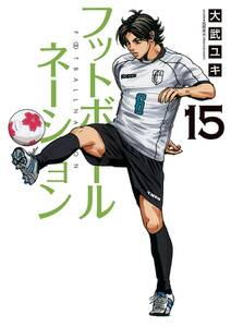 フットボールネーション 15