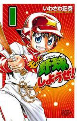 もっと野球しようぜ! 1