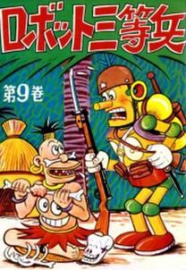 ロボット三等兵 (9)
