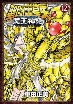 聖闘士星矢 NEXT DIMENSION 冥王神話 12