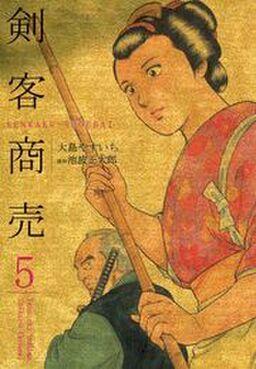 剣客商売 5