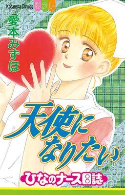 天使になりたい ひなのナース日誌(1)