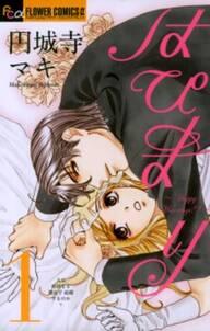 はぴまり~Happy Marriage!?~ 1