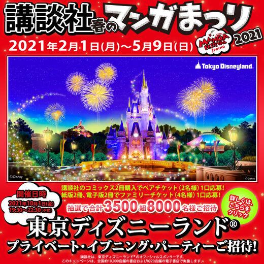 講談社 春のマンガ祭り2021  〜マンガを読んで、東京ディズニーランド® プライベート・イブニング・パーティーにいこう!〜