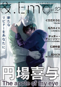 &.Emo vol.10 <デジタル修正版>