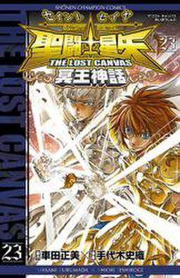 聖闘士星矢 THE LOST CANVAS 冥王神話 23