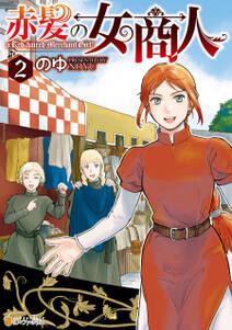 赤髪の女商人2