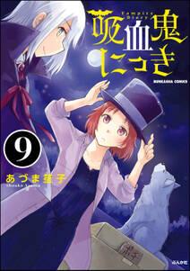 吸血鬼にっき(分冊版) 【第9話】
