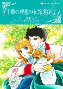 子爵の理想の花嫁選び 1