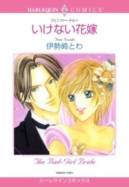 ハーレクインコミックス セット 2017年 vol.37