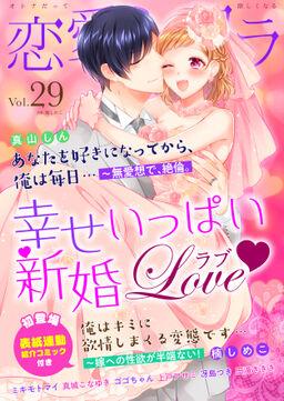 恋愛ショコラ vol.29【限定おまけ付き】
