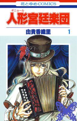 人形(ギニョール)宮廷楽団(1)