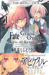 Fate/Grand Order -Epic of Remnant- 亜種特異点IV 禁忌降臨庭園 セイレム 異端なるセイレム: 1