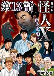 怪人X~狙われし住民~ 分冊版13