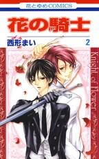 花の騎士(2)