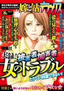 【雑誌版】嫁と姑デラックス2015年8月号