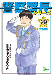 警察署長シリーズ 完全版 29