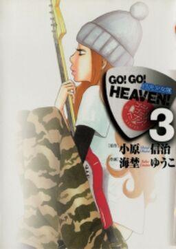 GO!GO!HEAVEN! 3