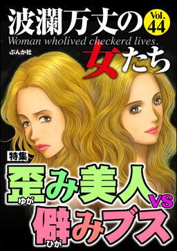 波瀾万丈の女たち歪み美人vs.僻みブス Vol.44