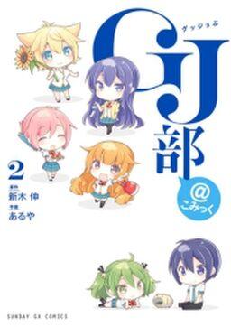GJ部@こみっく 2