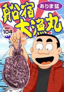 船宿 大漁丸104