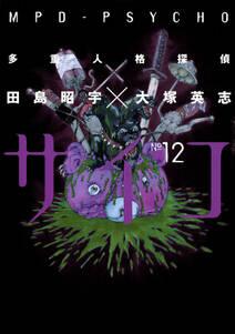 多重人格探偵サイコ(12)