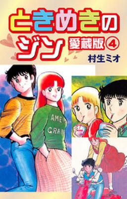 ときめきのジン 愛蔵版 4