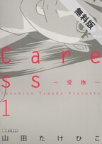 【期間限定 無料お試し版 閲覧期限2019年8月26日】Caress~愛撫~ 1