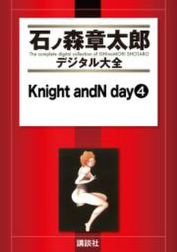 Knight andN day(4)