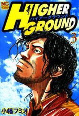ハイアーグラウンド 3