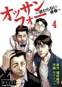 オッサンフォー ~終わらない青春~ 4