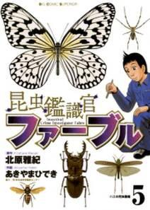 昆虫鑑識官ファーブル 5