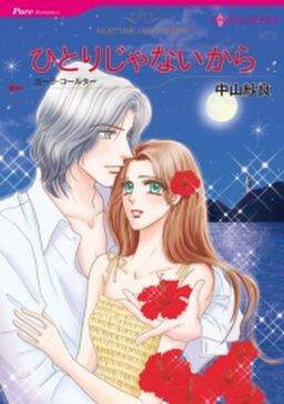 ハーレクインコミックス セット 2016年 vol.103