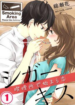 シガーキス~喫煙所で始まる恋(1)