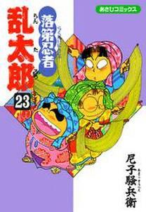 落第忍者乱太郎 23巻