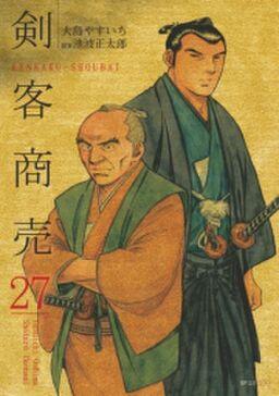 剣客商売 27