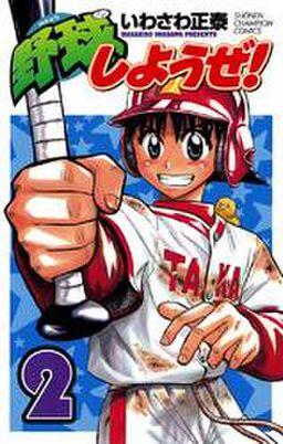 野球しようぜ! 2