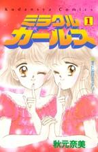 ミラクル☆ガールズ(1)