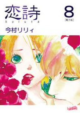 恋詩 8巻