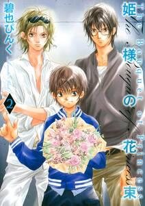 姫様の花束(2)