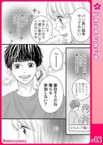 カレと元カレ―ときめきサプリ―[連載版] 3