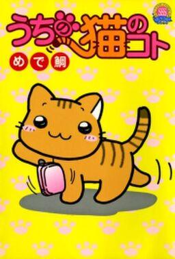 うちの猫のコト : 1