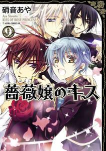 薔薇嬢のキス(9)