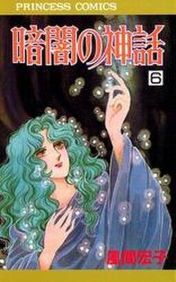 暗闇の神話 6