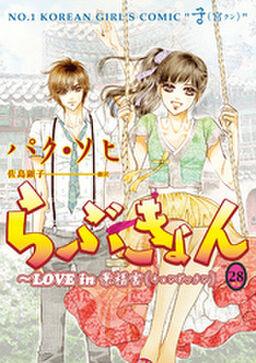 らぶきょん~LOVE in 景福宮(28)