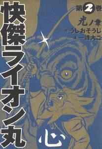 快傑ライオン丸(2)