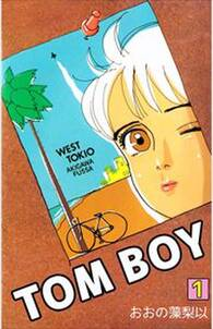 TOM BOY1