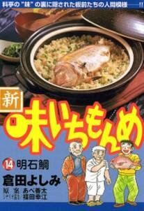 新・味いちもんめ 14
