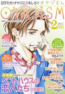 月刊オヤジズム 2012年2月号