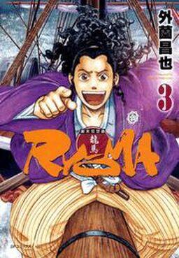 幕末狂想曲 RYOMA 3